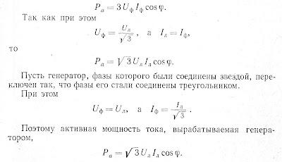 формулы расчета трех фазной нагрузки белую тарелку вещь