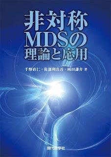 非対称MDSの理論と応用