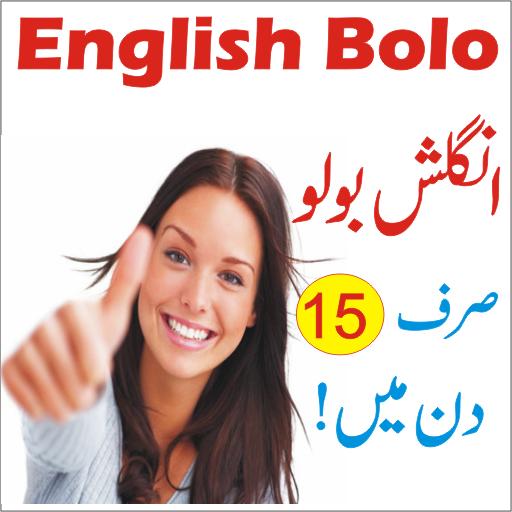 English Bolo App