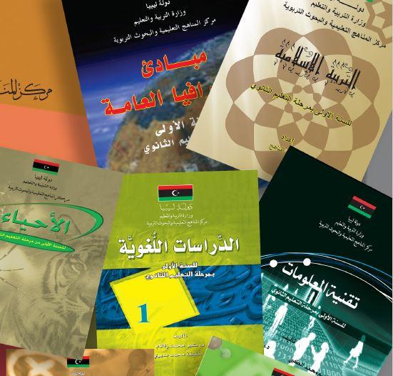 الكتب المدرسية 2015-2016