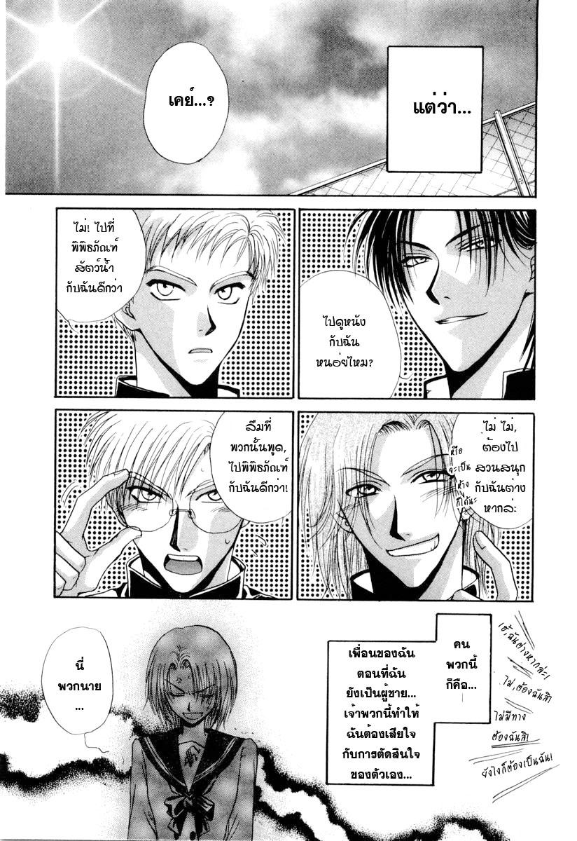 อ่านการ์ตูน Kakumei no Hi 3 ภาพที่ 5