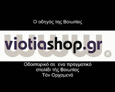     www.viotiashop.gr  !