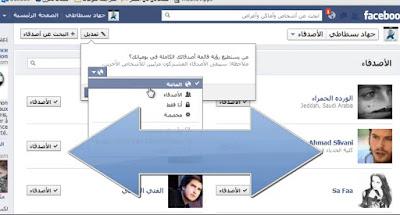 لخفى اصدقاء الفيس بوك