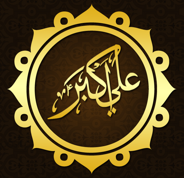 Hazrat Ali Akbar