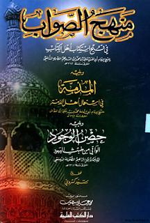 منهج الصواب في قبح استكتاب أهل الكتاب - أبي الحسن المصري الشافعي