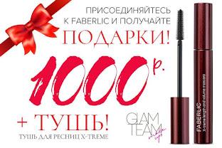 Зарегистрируйся и получи подарок 1000 руб!