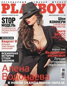 Download Revista Playboy Rússia   Agosto 2011 Baixar