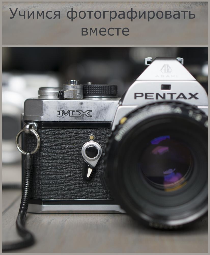 Учимся фотографировать для блога