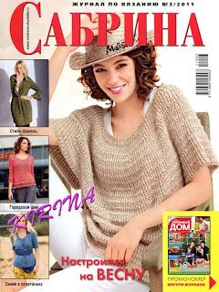 Сабрина № 3 2011