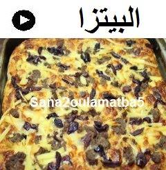 فيديو البيتزا بالزعتر و الزبادي