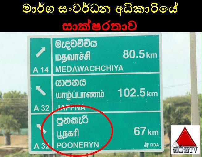 Funny RDA Sri Lanka Gags Sinhala