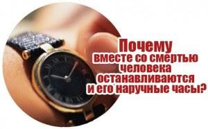 Почему наручные часы останавливаются во время смерти