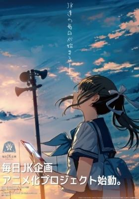 Mainichi JK Kikaku Episode 0