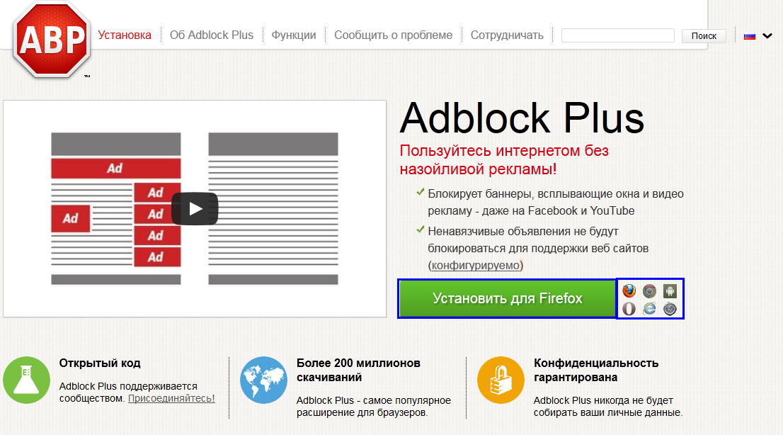 убрать рекламу с расширением AdBlock