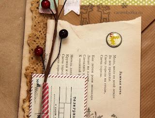 Декабрьский дневник (december daily). Использованы скрап-бумага, штампы, чипборд, компостер, веточки, пластмассовый шарик, стразы, фанерная надпись С Новым годом, брадсы, конверты, скрап-табличка.