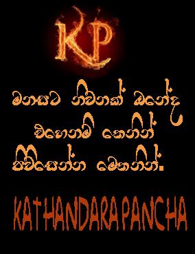 kathandara pancha