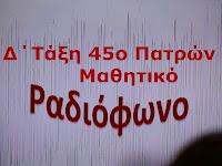 OΛΕΣ ΟΙ ΕΚΠΟΜΠΕΣ ΤΟΥ 45 (ΓΙΑ ΤΟ ESR) ΣΥΓΚΕΝΤΡΩΜΕΝΕΣ ΕΔΩ