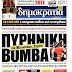 Tα πολιτικά και οικονομικά πρωτοσέλιδα του Σαββάτου (28 Δεκ 2013)