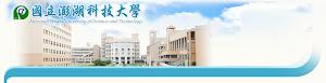國立澎湖科技大學
