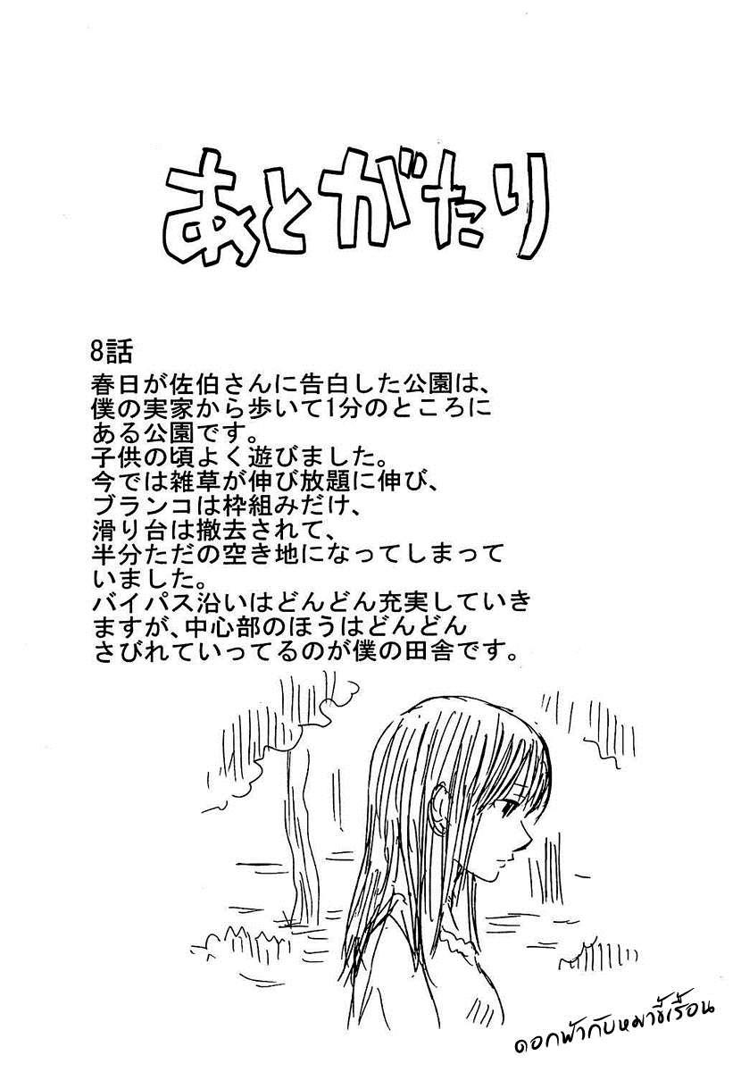 อ่านการ์ตูน Aku no Hana 08 ภาพที่ 32
