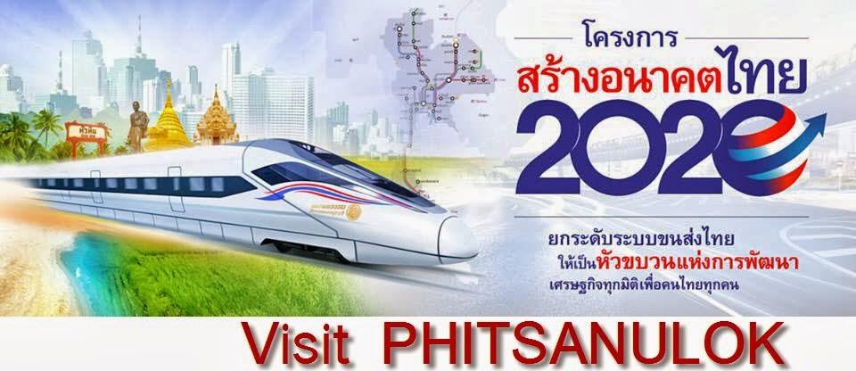 Visit  Phitsanulok