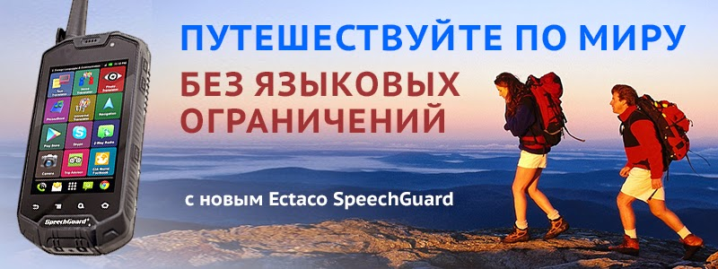 http://russian.ectaco.cz/speechguard-tlx-ectaco-english-russian.html