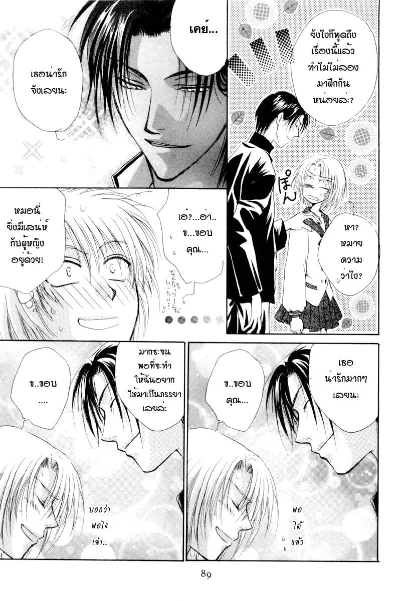 อ่านการ์ตูน Kakumei no Hi 2 ภาพที่ 54