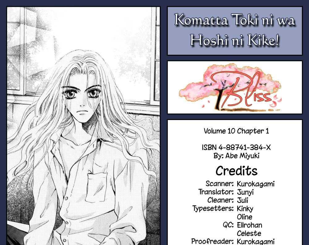Komatta Toki Ni Wa Hoshi Ni Kike! Vol.10 Ch.1 page 1.html at www.Mangago.me
