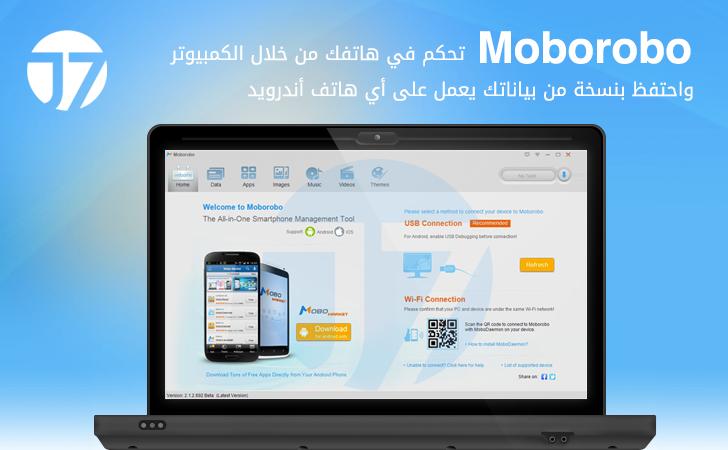 Moborobo برنامج يساعدك في أخد نسخة إحتياطية من الهاتف ، تنظيفه والمزيد ...