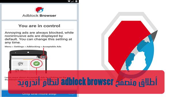 أطلاق متصفح adblock browser لنظام أندرويد