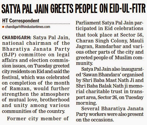 Satya Pal Jain Greets People on Eid-ul-Fitr