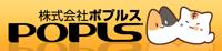 株式会社ポプルスwebサイト