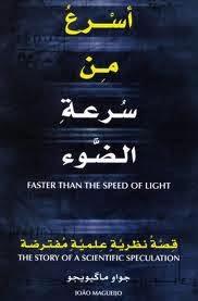 أسرع من سرعة الضوء: قصة نظرية علمية مفترضة - جواو ماكيويجو pdf