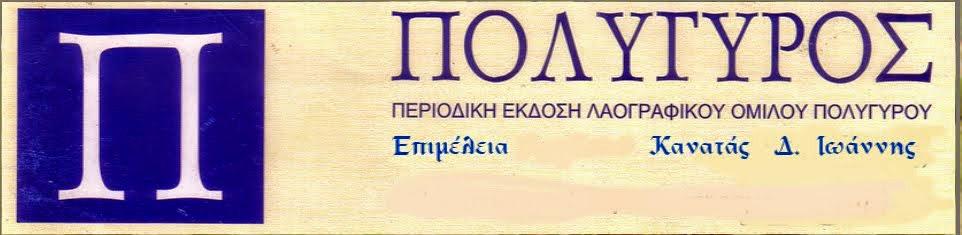 ΠΕΡΙΟΔΙΚΟ ΠΟΛΥΓΥΡΟΣ