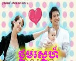 [ Movies ]  - ថ្នមស្នេហ៍- Movies, Thai - Khmer, Series Movies - [ 19 part(s) ]