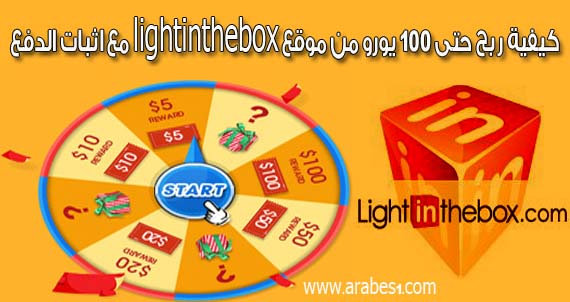 earn 100 euros from lightinthebox