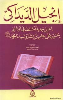 إنجيل الديداكى إنجيل مكتشف في أورشليم يحتوي على عشرين بشارة بسيدنا محمد صلى الله عليه و سلم