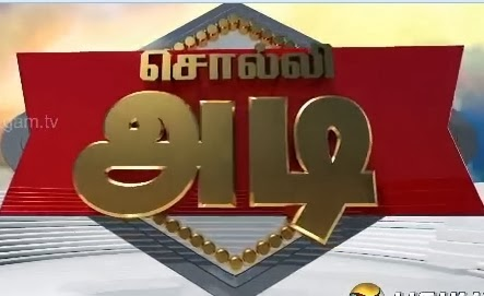 Pongal Special Program : Solli Adi (Folk Songs Vs Western Music)  Puthuyugam Tv Program Show