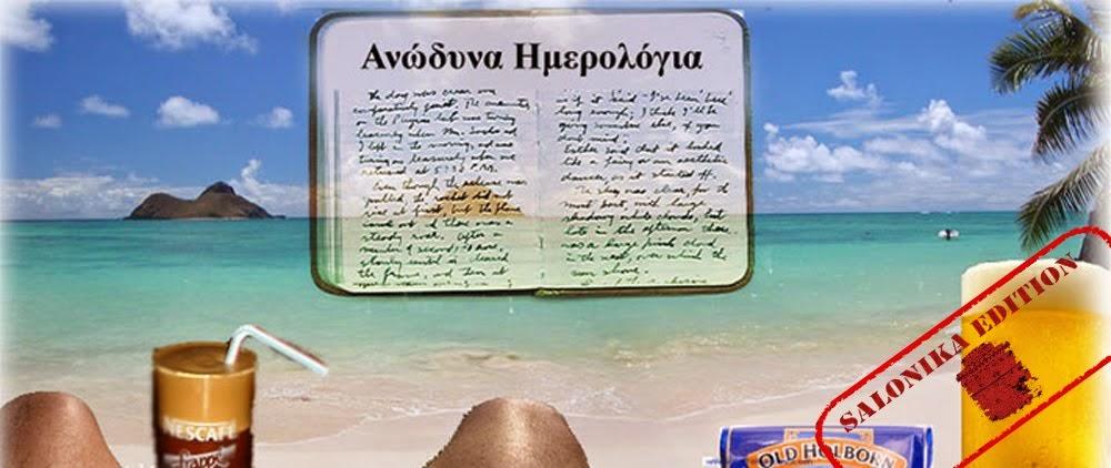 Τα ανωδυνα ημερολογια