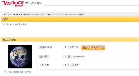 Buset! Bumi Kita Dijual Di Yahoo Auction! [ www.BlogApaAja.com ]