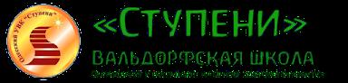 """Общеобразовательная вальдорфская школа (детсад) """"Ступени"""" в Одессе"""