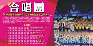 108年度永安合唱團比賽照片
