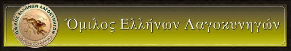 Όμιλος Ελλήνων Λαγοκυνηγών