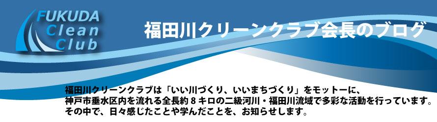福田川クリーンクラブ会長のブログ