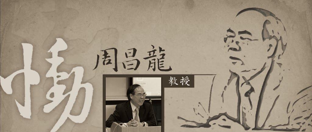 永懷周昌龍老師