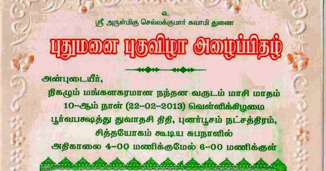 House Warming Function Invitation For Friends In Tamil Premium