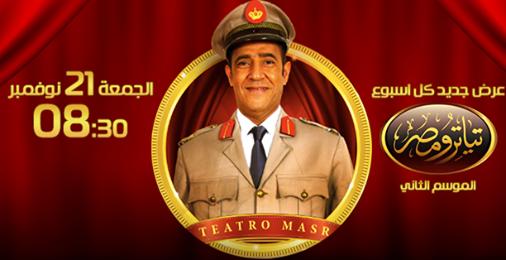 مشاهدة مسرحية تياترو مصر الخلطة السرية 26/12/2014