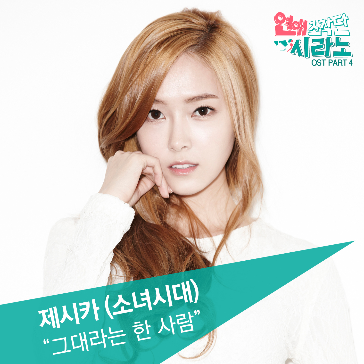 Cyrano dating agency theme song
