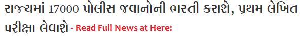 Police Bharti News: