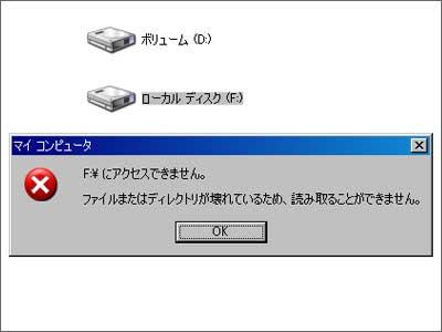 いる ため ファイル 壊れ て または が ディレクトリ